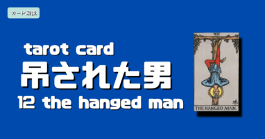 タロット吊された男
