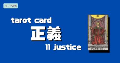 タロット正義