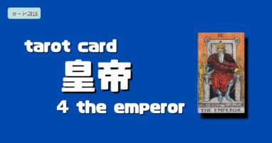 タロット皇帝