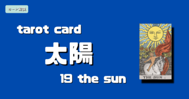 タロット太陽x