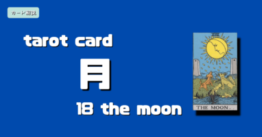 タロット月