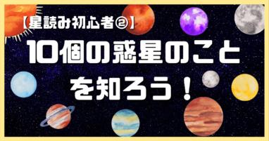 星読み初心者②